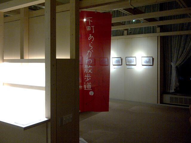 ARAKAWA1-1-1ギャラリーで行われた下町あらかわ散歩道百景イラスト展へ行きました。