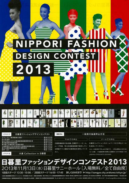 ファッションショーのポスター