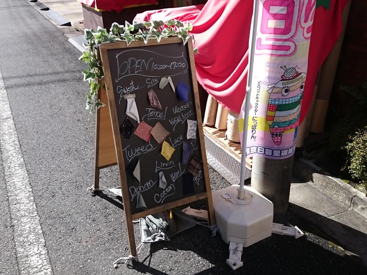 齊藤商店さんの看板