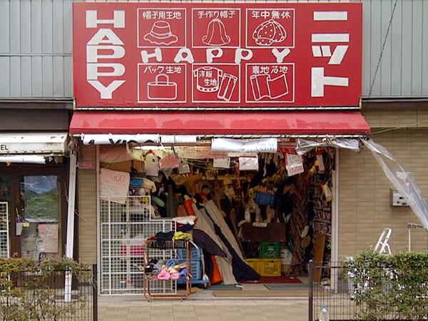 日暮里繊維街 HAPPYさん