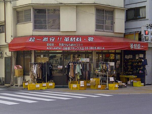 日暮里繊維街 革のAnd Leather 日暮里アネックス店さん
