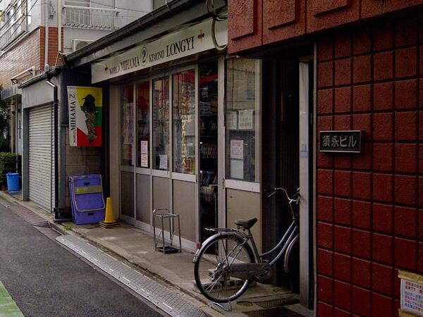 日暮里繊維街 ミハマクロス 2号店さん