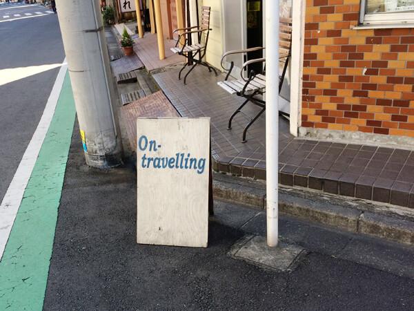 日暮里繊維街 On-travellingさん