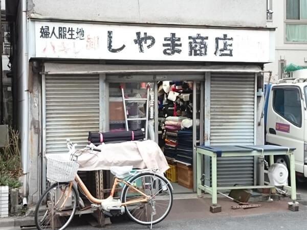 日暮里繊維街 しやま商店さん