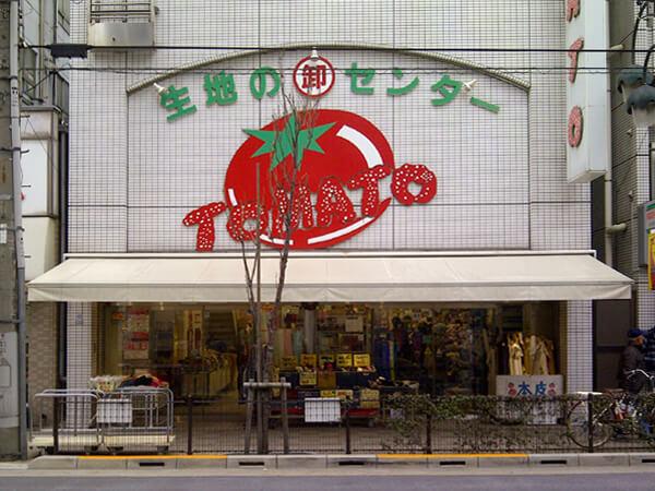 日暮里繊維街 トマト 本館さん