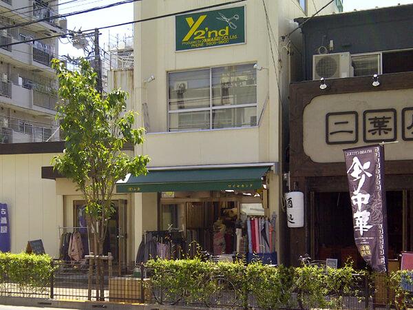 日暮里繊維街 山清商店(ワイセカンド)さん
