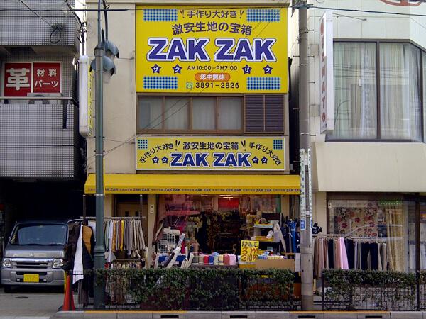 日暮里繊維街 ZAKZAK 中央通り店さん